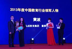 """弘成黄波获""""2013中国教育行业领军人物""""殊荣"""