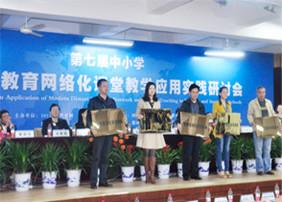 董事长黄波参加第七届中小学网络教学应用研讨会