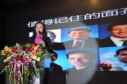董事长黄波女士在远教大会做主题演讲