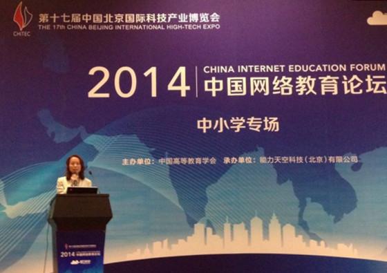 董事长黄波参加2014科博会网络教育论坛